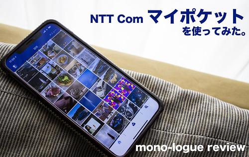 スマホの写真とアドレス帳を簡単にバックアップ:マイポケット NTT.Com (AD)