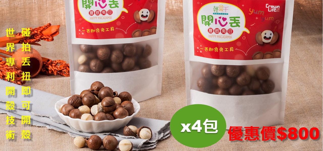 【一丟即食免工具】開心丟夏威夷豆(4包組)