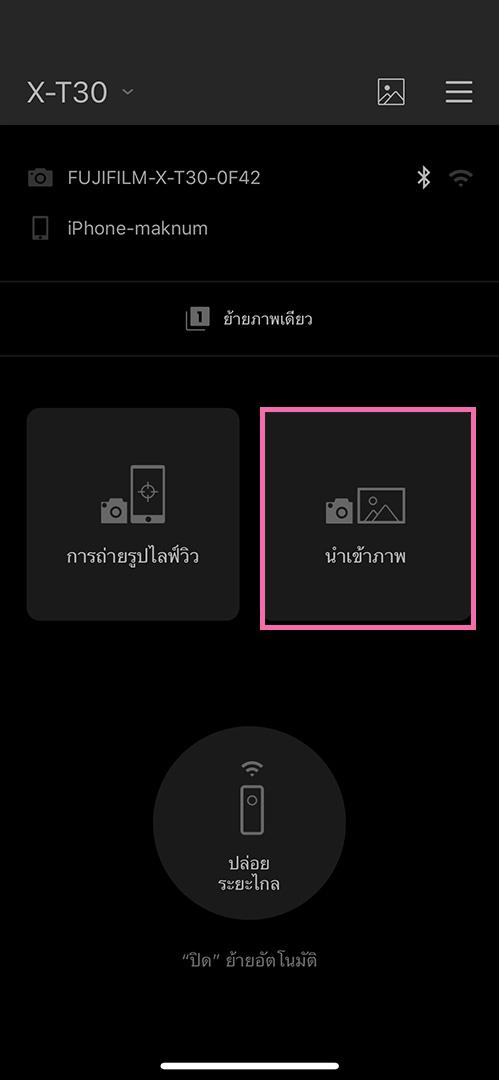 Fujifilm Camera Remote ส่งรูปจากกล้องฟูจิเข้ามือถือ
