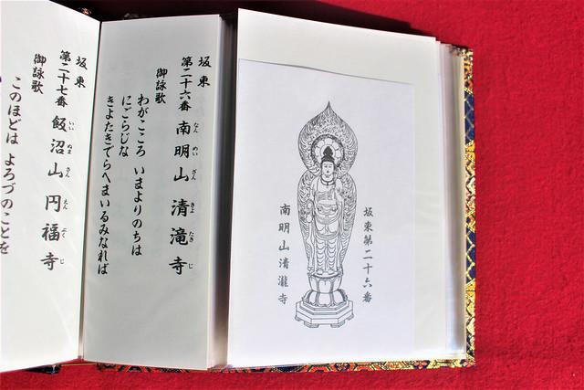 kiyotaki-gosyuin024