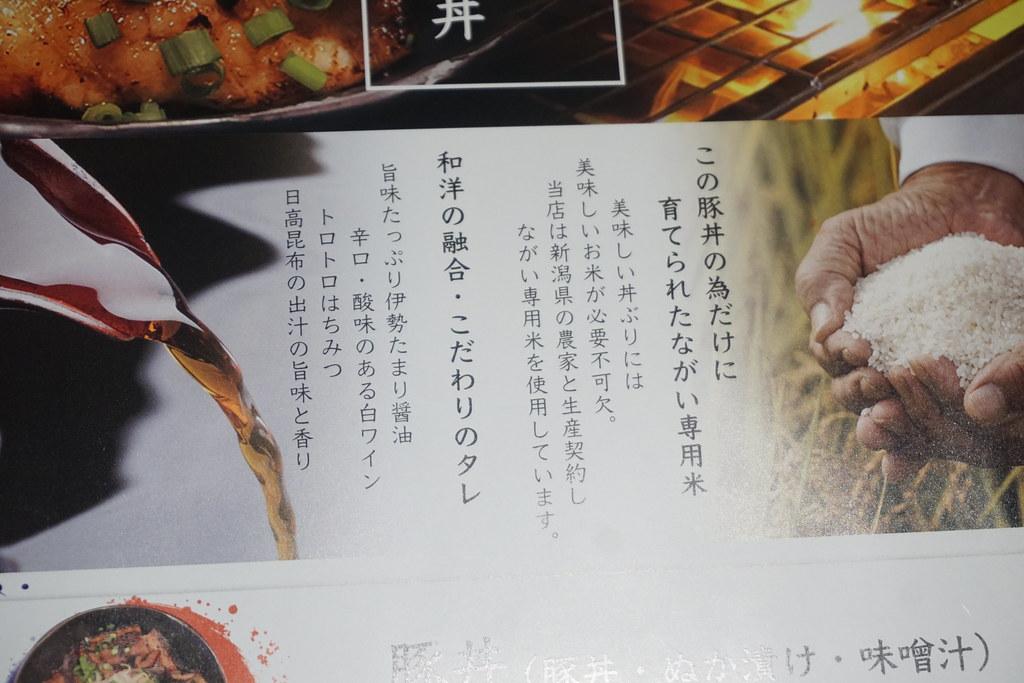 豚丼ながい(江古田)