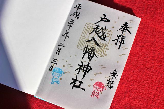 togoshihachiman-gosyuin004
