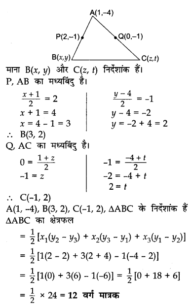 CBSE Sample Papers for Class 10 Maths in Hindi Medium Paper 2 S18