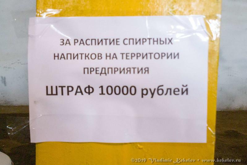 Чуна. Предупреждение на предприятии. Штраф 10 000 рублей за распитие спиртных напитков