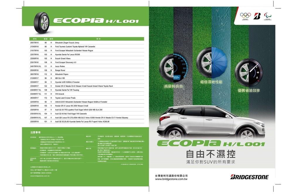 普利司通 ECOPIA H_L001_規格表