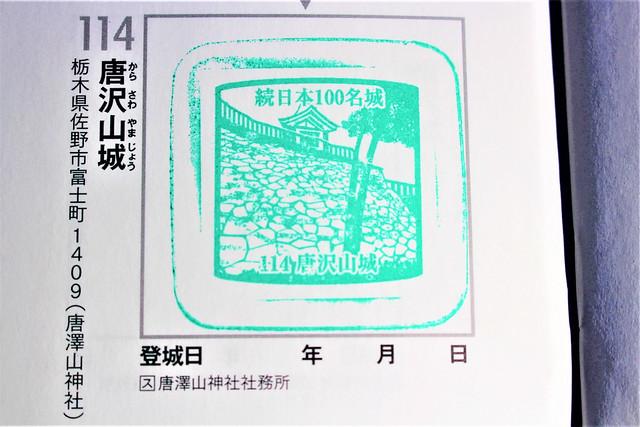karasawayama-gosyuin010