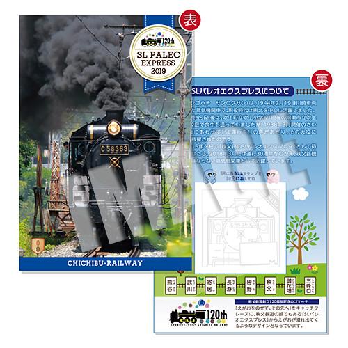 SL運行記念入場券~秩父鉄道創立120周年記念~☆ポストカードサイズ台紙イメージ