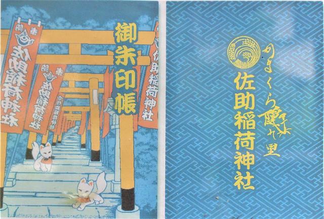 sasukeinari-gosyuin003