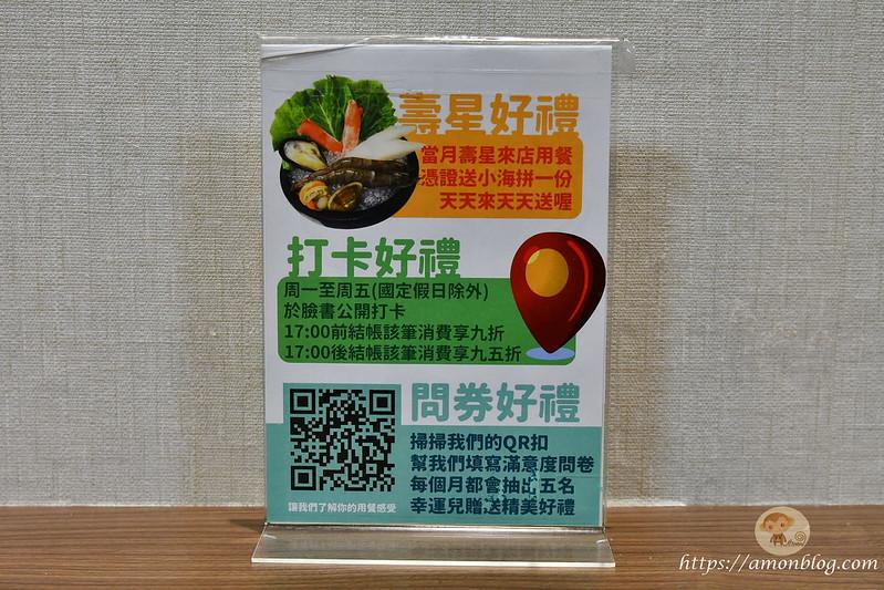 五鮮級平價鍋物-15
