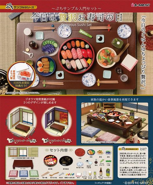 RE-MENT 袖珍盒玩系列 「今天是奢侈吃壽司的日子篇」慶祝登場!ぷちサンプル 今日は贅沢お寿司の日