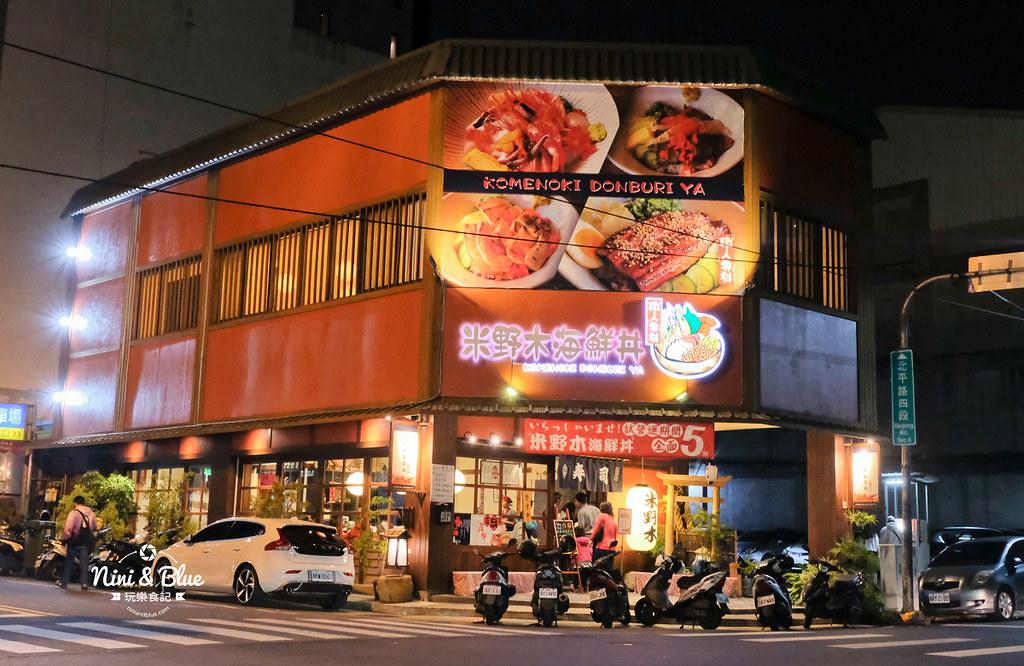 米野木海鮮丼20