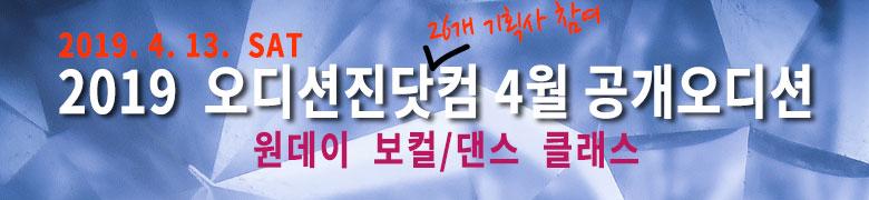 오디션진닷컴 2019 4월 공개오디션