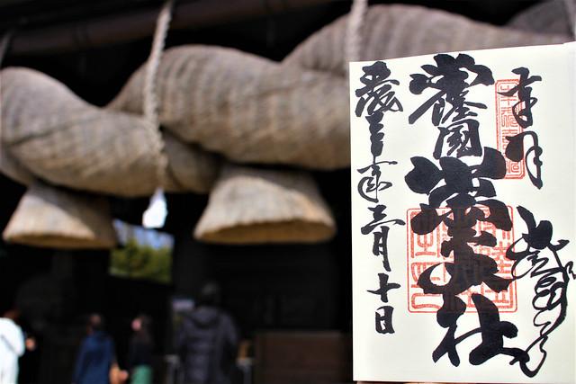 hitachiizumo-gosyuin037
