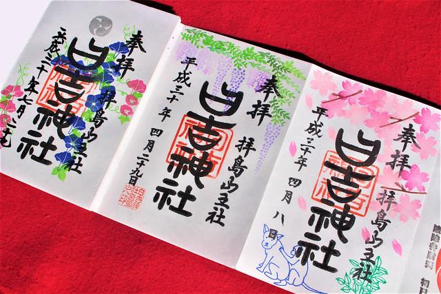 haijimahiyoshi-gosyuin002