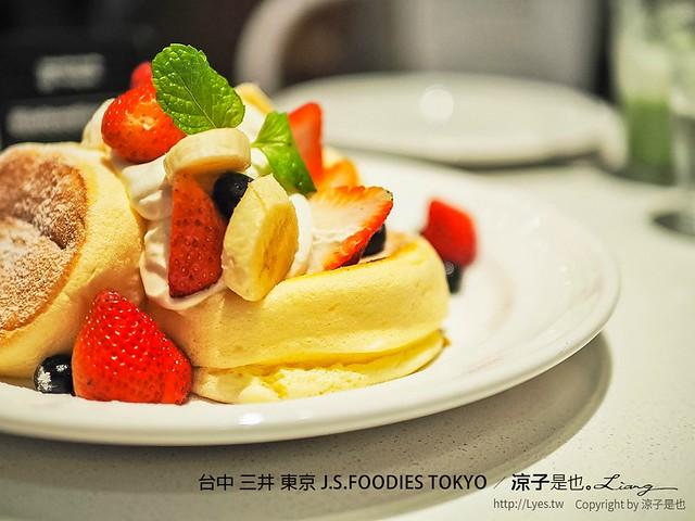台中 三井 東京 J.S.FOODIES TOKYO 11