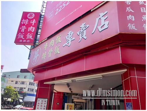 昇 牛肉飯排骨飯專賣店