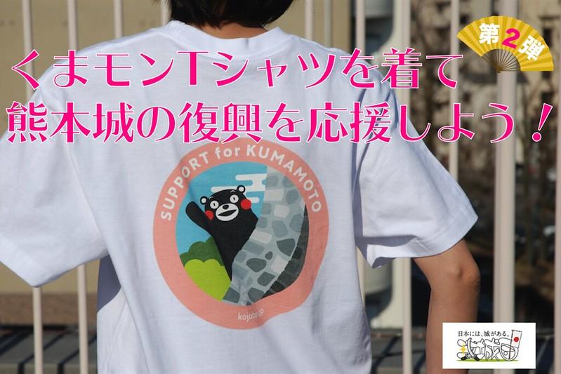 くまモンTシャツ
