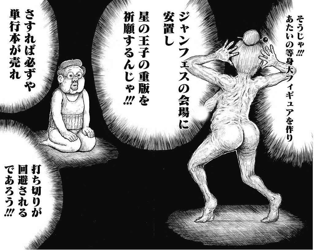 【JF2019】漫☆畫太郎的「老太婆 等身大立像(ババア等身大フィギュア)」在會場現身!這麼傷眼的東西還有專屬聖誕套裝ww