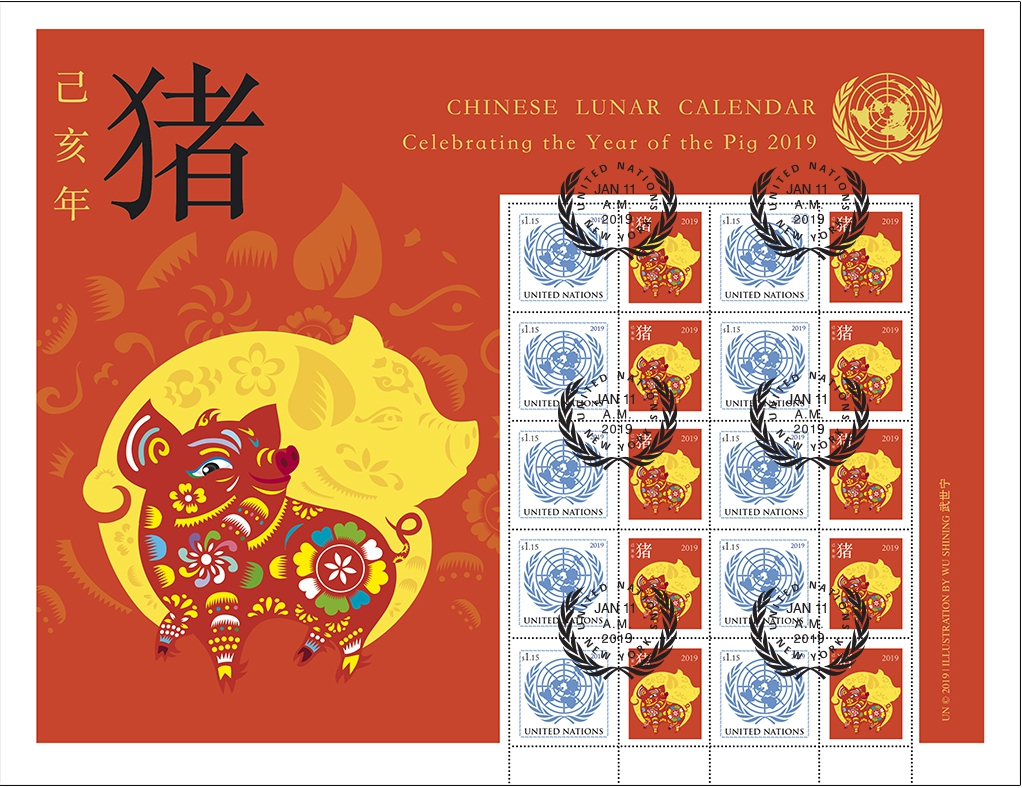 United Nations (New York) - Year of the Pig (January 11, 2019) personalized sheet CTO