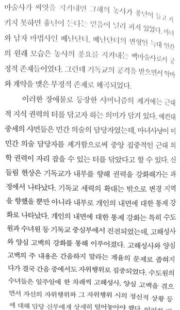 김진경의신화로읽는세상4