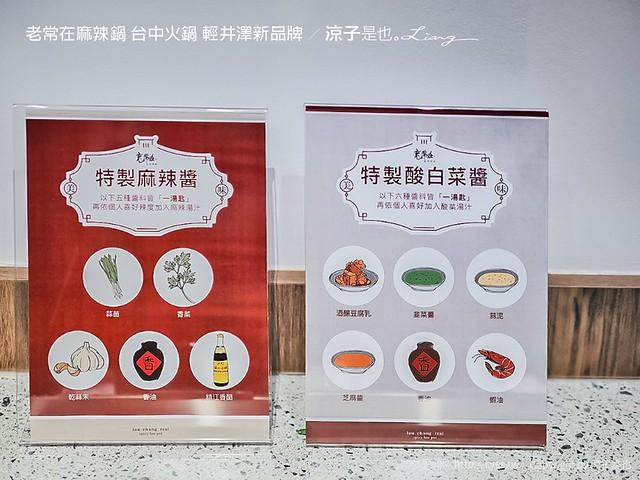 老常在麻辣鍋 台中火鍋 輕井澤新品牌 25