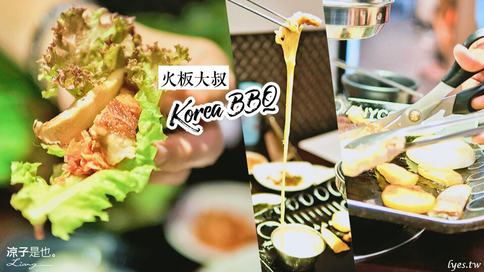 火板大叔 台中 美食 韓國烤肉 北區 中醫商圈