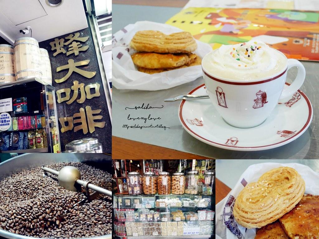 台北西門町老店不限時下午茶蜂大咖啡廳中式糕點核桃酥鮑魚酥