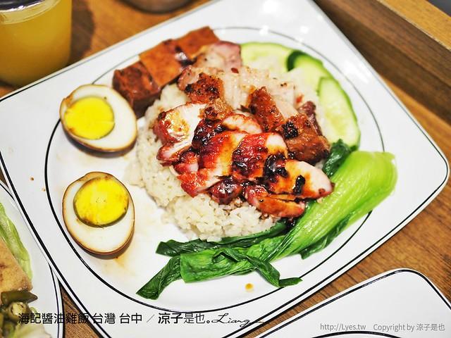 海記醬油雞飯 台灣 台中 13