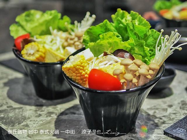 泰丘鍋物 台中 泰式火鍋 一中街 3