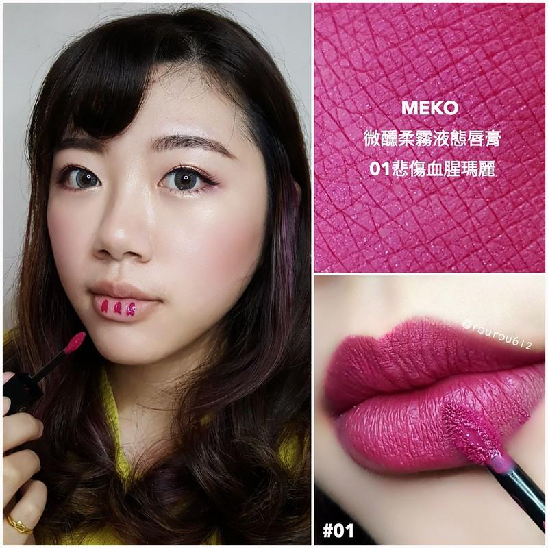 MEKO時尚美妝16