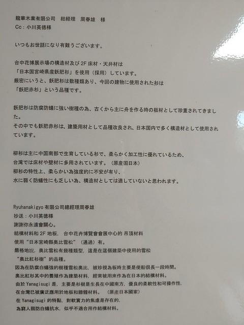 龍華木業有限公司日式木屋(18)