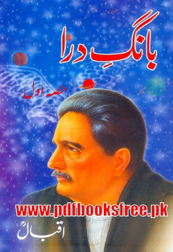 Bang e Dara Part 1 Complete Poetry Book By Alama Muhammad Iqbal