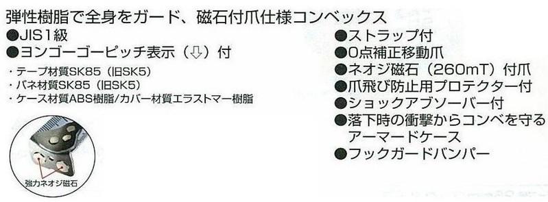 タジマ セフコンベ Gロックマグ爪25 特徴 (4)