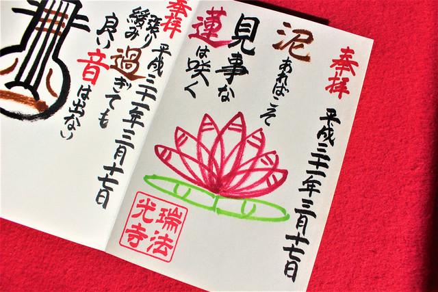 zuihoukouji-gosyuin018