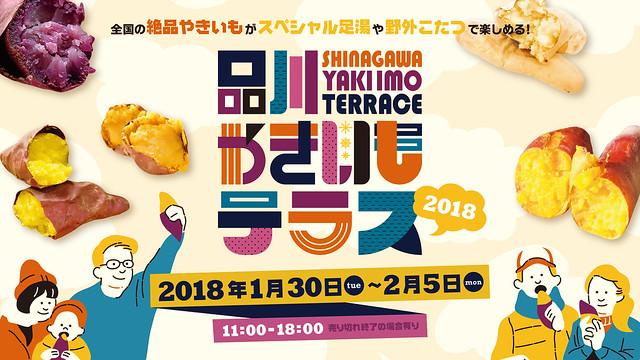Yakiimo Festival