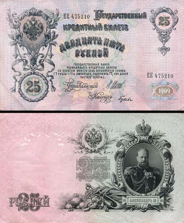 25 Rublov Rusko 1909, P12b