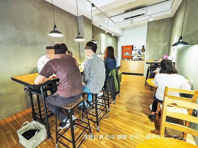 渼金日食 台中 咖哩 北平 9