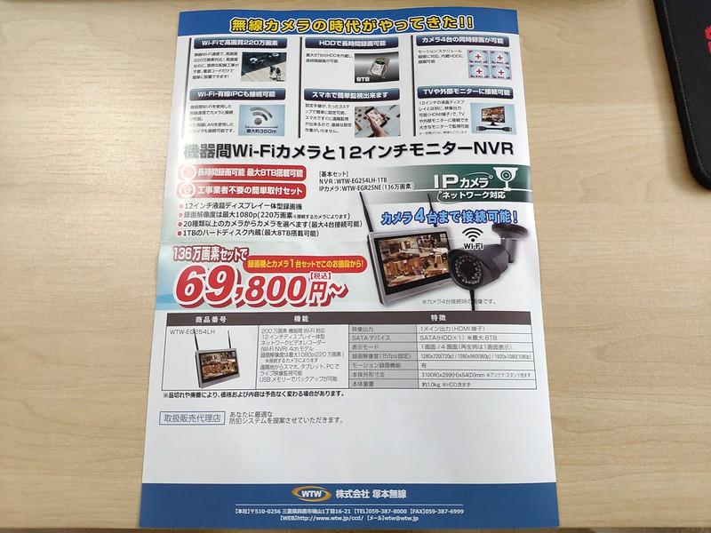 塚本無線 亀ソーラー 開封 (2)