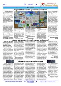 Январь 2019г. №1(121) стр.3