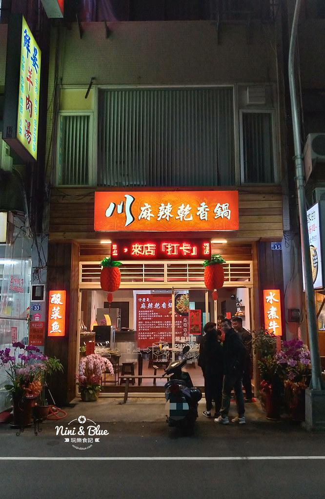 川麻辣乾香鍋 台中北平路 麻辣 烤魚30