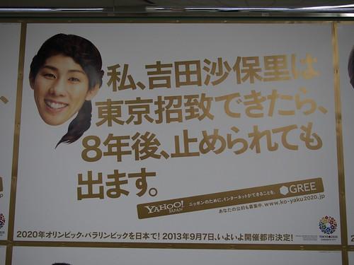 私、吉田沙保里は東京招致できたら、8年後、止められてもでます。|吉田沙保里