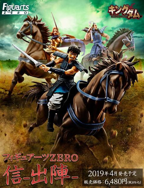 Figuarts ZERO《王者天下》「信 騎馬出陣之姿」魄力登場!フィギュアーツZERO 信-出陣-