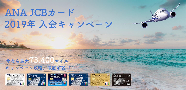 ANA JCBカード 2019年01月入会キャンペーントップ