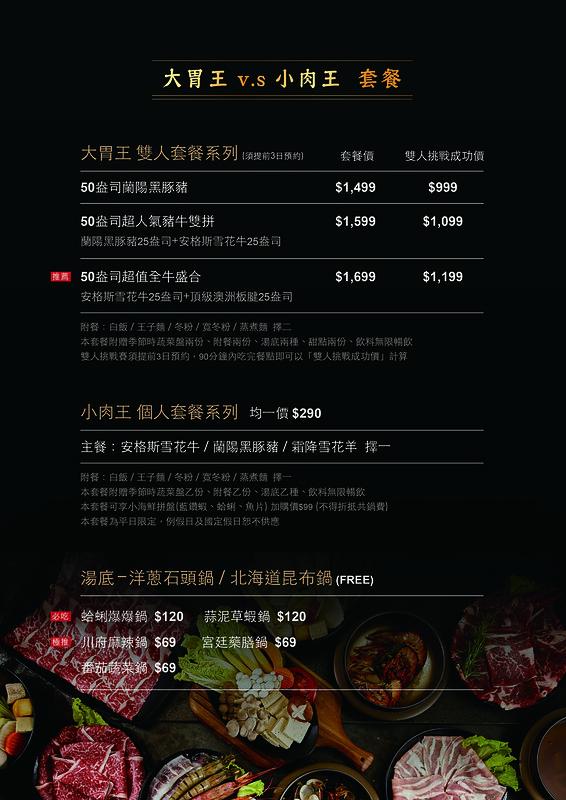 瀧厚鍋物-菜單送印檔
