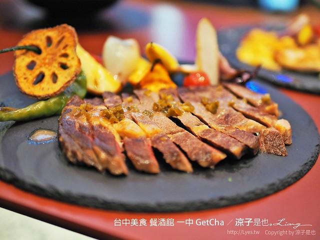台中美食 餐酒館 一中 GetCha 21