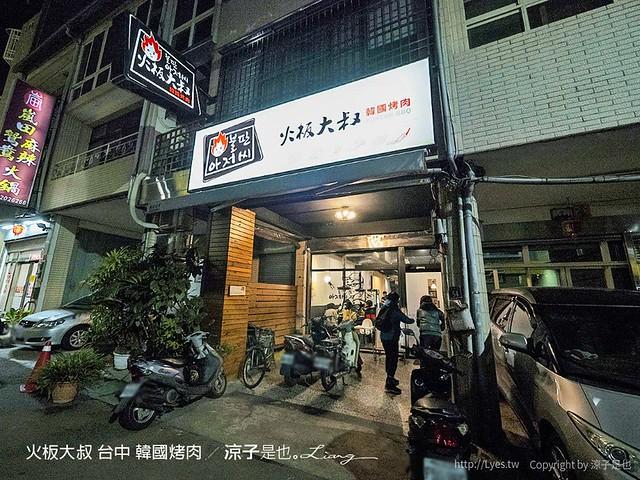 火板大叔 台中 韓國烤肉 42