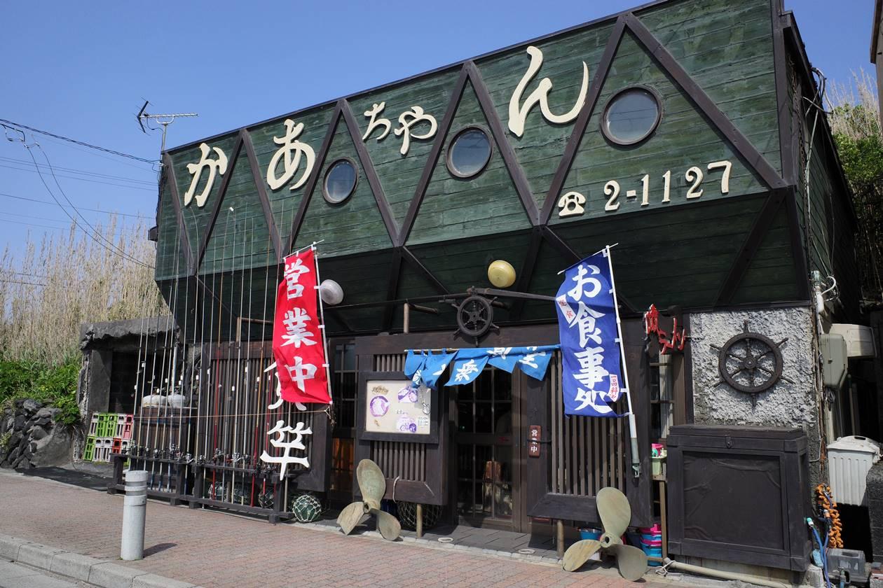 伊豆大島・元町港 かあちゃん