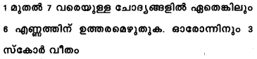 Plus One Maths Model Question Papers Paper 3A