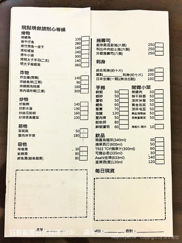 鈺鮮創意日式料理 台中 39