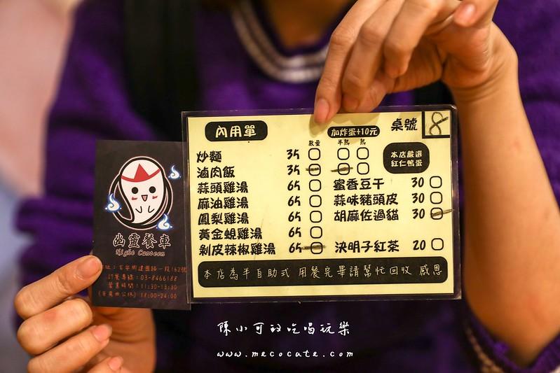 幽靈餐車,幽靈餐車菜單,花蓮宵夜,花蓮幽靈餐車,花蓮旅遊,花蓮美食 @陳小可的吃喝玩樂